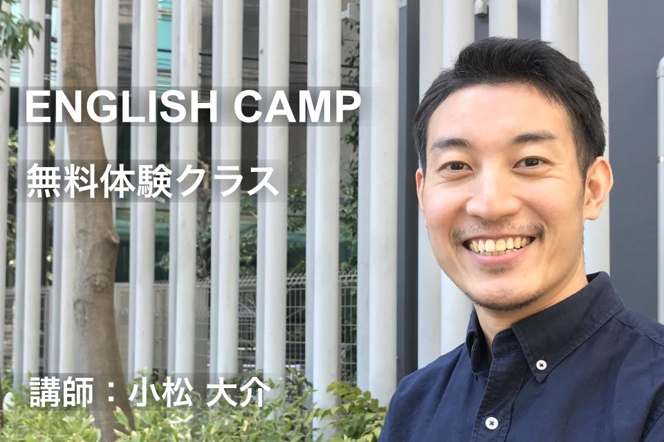 ENGLISH CAMP 体験クラス