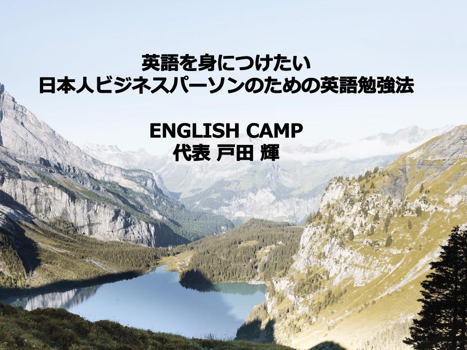 ENGLISH CAMP無料オンラインセミナー